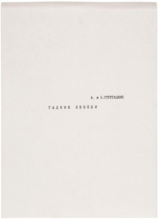 Стругацкий, А., Стругацкий, Б.Гадкие лебеди. [М., 1967-1968].