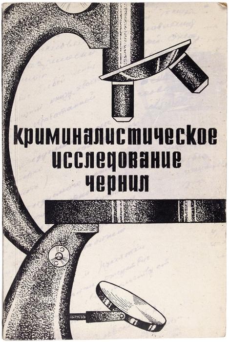 Лот изтрех изданий покриминалистике сгрифом «Для служебного пользования». 1968-1981.