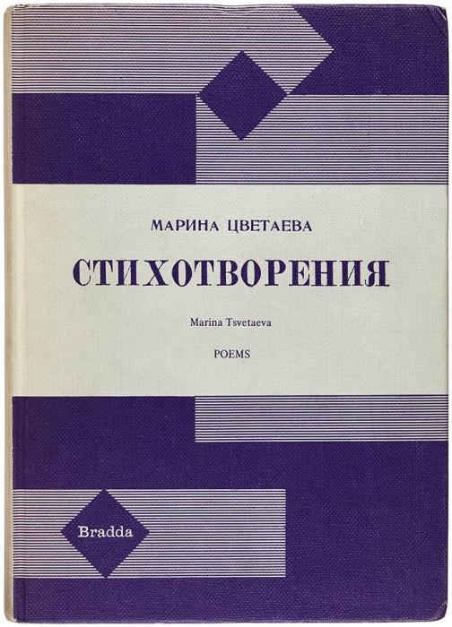 Цветаева, М.Стихотворения. Летчуэрт: Bradda books, 1969.