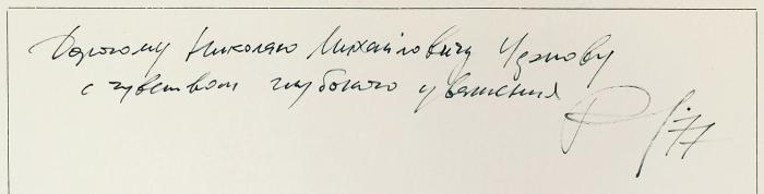 Гравюры надереве игравированные экслибрисы А.Калашникова [автограф]. Лот из41-го предмета.