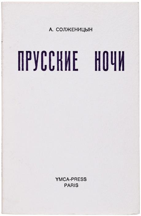 [«Пир победителей» встихах] Солженицын, А.Прусские ночи. Поэма. Париж, YMCA-PRESS, 1974.