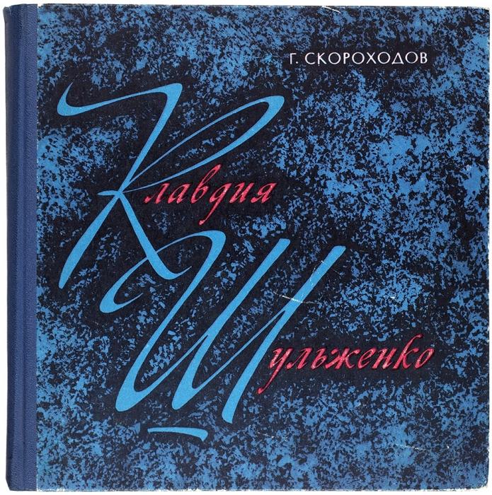 Скороходов, Г.Клавдия Шульженко. [автограф]. Судьба актрисы— судьба песни. М.: «Советский композитор», 1974.