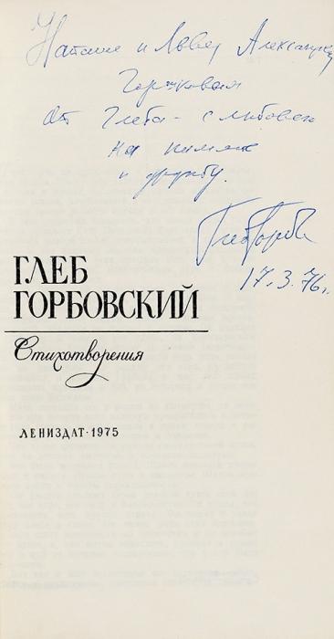 Горбовский, Г. [автограф] Стихотворения. Л.: Лениздат, 1975.