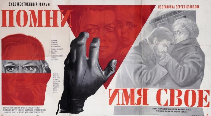 [Фильм, основанный нареальных событиях] Трехчастный рекламный плакат советско-польского драматического фильма «Помни имя свое»/ худ. М.Хазановский. М.: «Рекламфильм», 1975.