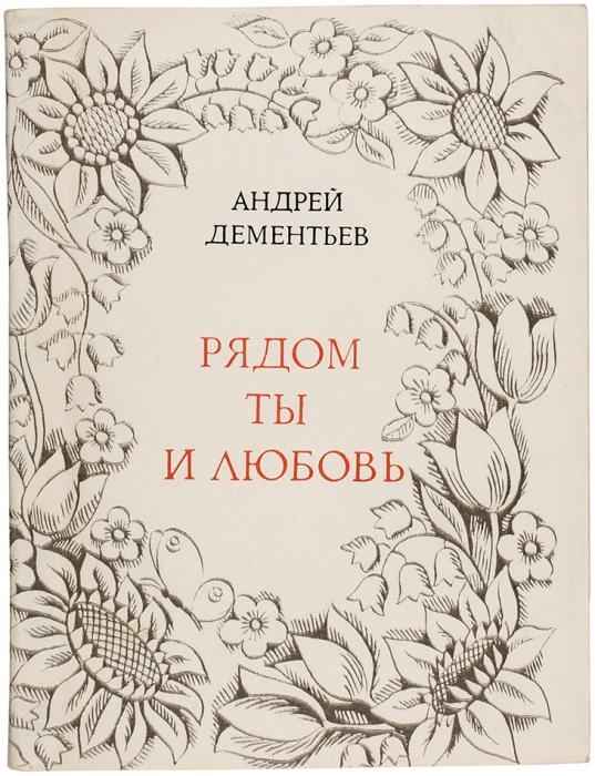 Дементьев, А. [автограф] Рядом тыилюбовь. М.: Молодая гвардия, 1976.