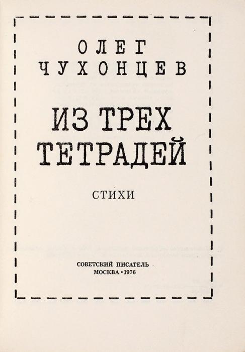 [Первая книга савтографом автора] Чухонцев, О.Изтрех тетрадей. Стихи. М.: Советский писатель, 1976.