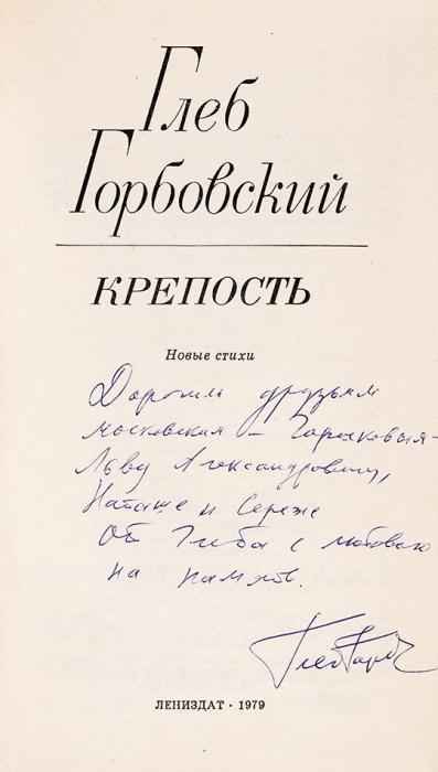 Горбовский, Г. [автограф] Крепость. Новые стихи. Л.: Лениздат, 1979.