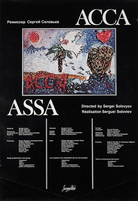 Рекламный плакат художественного фильма «Асса» [нарус.иангл.яз.]. [Б.м.]: Sovexportfilm, [конец 1980-х гг.].