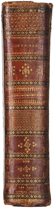 [Елизаветинская Библия вподносном переплете] Библия сиречь книги Священного писания Ветхого иНового Завета. [16-е изд.] М.: Синодальная тип., 1816.