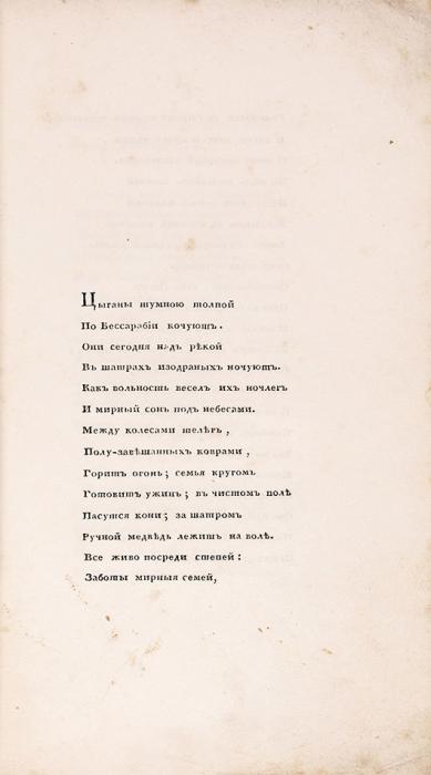 [Абсолютная редкость виздательской обложке] [Пушкин, А.С.] Цыганы. (Писано в1824г.). М.: Тип. Августа Семена при Имп. Мед.-хирург. акад., 1827.