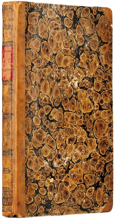 [Первое издание трагедии] Пушкин, А.С. Борис Годунов. СПб: ВТип. Департамента Народного Просвещения, 1831.