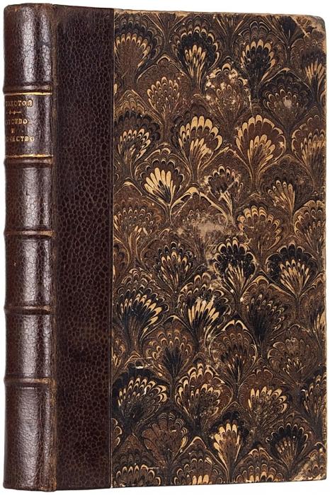 [Одна изпервых книг] Толстой, Л.Н. Детство иотрочество. СПб.: Тип. Эдуарда Праца, 1856.