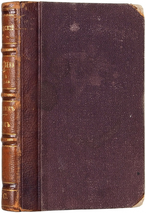 [Сцветными обложками] Конволют редких прижизненных изданий Ф.М. Достоевского.1866.