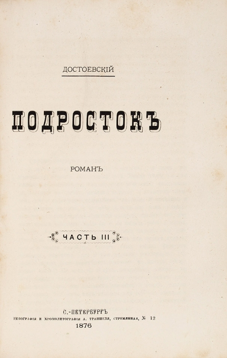 [Первое отдельное иединственное прижизненное издание] Достоевский, Ф.М. Подросток. Роман. В3ч. Ч. 1-3. СПб.: Тип.иХромолит. А.Траншеля, 1876.