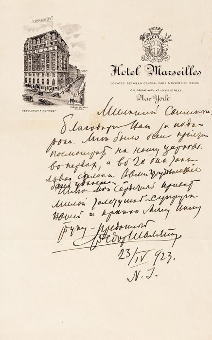 Письмо Федора Шаляпина изотеля «Марсель» вНью-Йорке. Набланке отеля.23апреля 1923г.