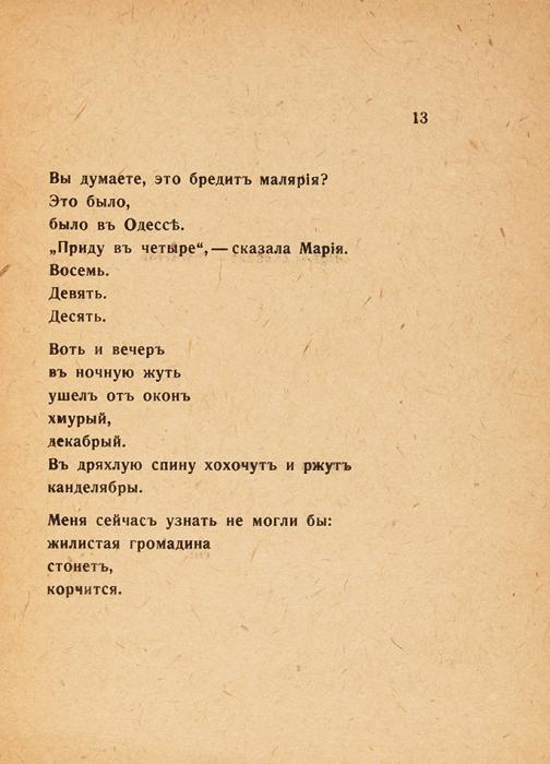 Маяковский, В. [автограф] Облако вштанах. Тетраптих. 2-е изд., без цензуры. [М.: Асис, 1918].