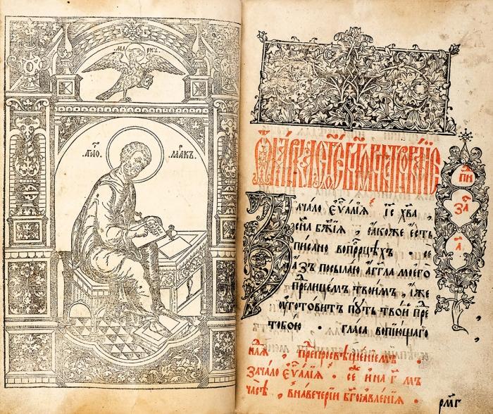 Евангелие. М.: Печ. двор, 03.02.1637 (01.08.7144–03.02.7145).