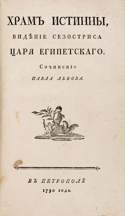 [Избиблиотеки Лермонтова] Конволют сочинений Павла Львова.1790.