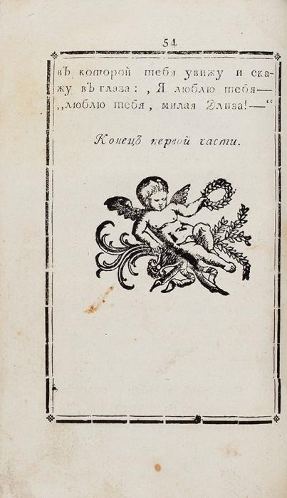Галинковский, Я.Часы задумчивости. В2ч. Ч. 1-2. М.: ВСенатской тип.уВ.О., 1799.