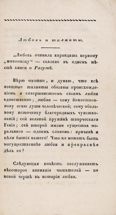 [Известнее, чем Гоголь] Шаликов, П.И. Повести князя Шаликова. М.: ВУнив. Тип., 1819.