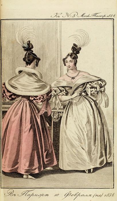 [Собрание гравюр] Моды разных лет. Моды женские, моды мужские. Интерьеры, экипажи. 1820-1830-е гг.