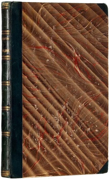 [Конволют cпервой книгой] Бенедиктов, В.Стихотворения. В2кн. Кн. 1-2. СПб., 1836-1838.