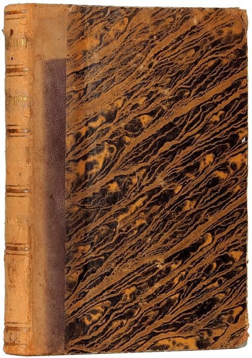 [Первое прижизненное издание] Подолинский, А.Повести имелкие стихотворения. В2ч. Ч. 1-2. СПб.: ВТипографии А. Смирдина, иГлазунова иК°, 1837.