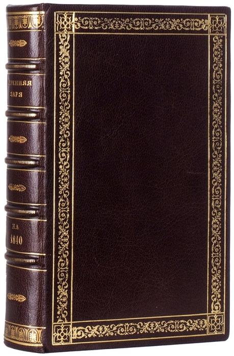Утренняя заря. Альманах на1840 год/ изд. В.Владиславлевым. СПб.: Тип. А.Плюшара, 1840.