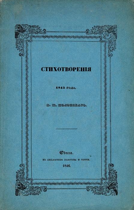 [Редчайшая вторая книга. Одесское издание] Полонский, Я.П. Стихотворения 1845года. Одесса: Тип. А.Брауна, 1846.