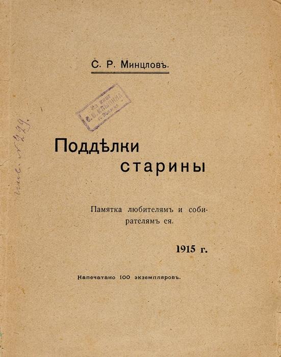 Два малотиражных провинциальных издания Сергея Рудольфовича Минцлова.