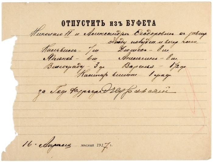 Бланк напродукты для семьи отрекшегося императора Николая II. Составлен иподписан лакеем Ф.А. Журавским. От16апреля 1917г.