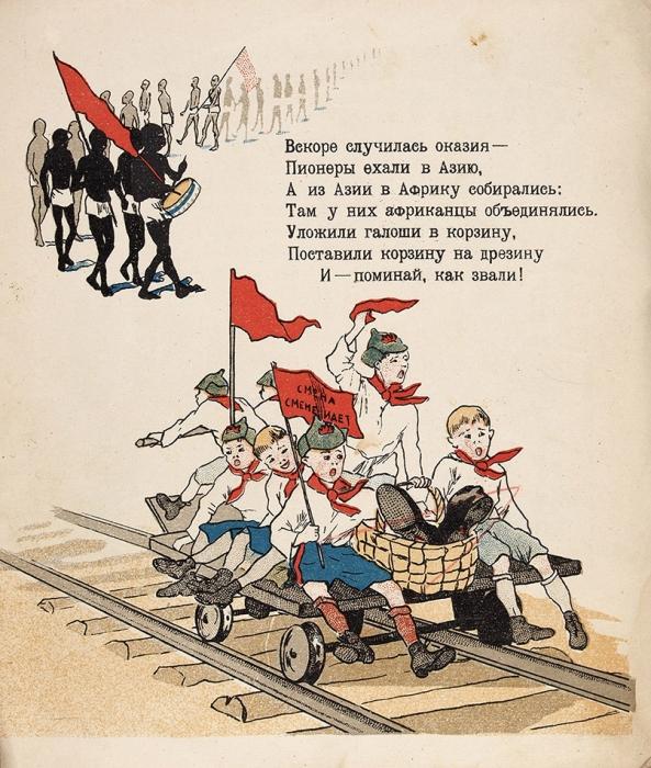 [«Нероди меня хорошей, ароди меня галошей»] Шкапская, М.Алешины галоши. [Встихах]/ рис. А.Жаба. 2-е изд. Л.: Радуга, 1926.