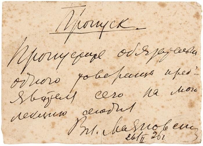 Собственноручная контрамарка Вл. Маяковского. [Тифлис], 26февраля 1926г.