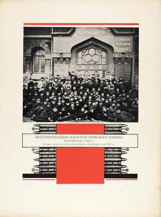 [Встиле конструктивизма] Великий Октябрь. Активные участники иорганизации. Альбом/ художник Я.М. Гуминер. М.; Л.: ГИЗ, 1927.