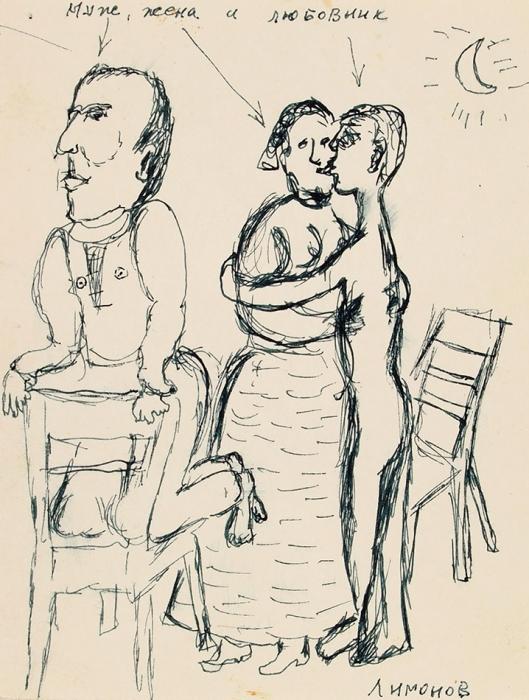 [Изархива семьи Бахчанян] Лимонов, Э.Любовь втроем. Оригинальный рисунок. [М., 1960-е гг.].