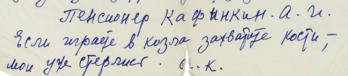 Письма Фаины Раневской кТатьяне Тэсс, написанные отимени вымышленного персонажа Афанасия Кафинькина. [1966-1970].