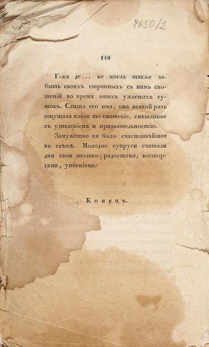 [Опагубном действии ревности] Сальм-Рейфершейд-Дик, К.М. де. Двадцать четыре часа чувствительной женщины, или Важный урок. СПб.: ВТип. Н.Греча, 1831.