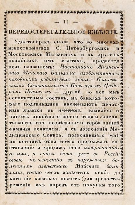 [Рекламное издание] Описание настоящего жизненного майского бальзама, введенного вовсеобщее употребление с1815года. СПб.: Тип. Х.Гинца, 1847.