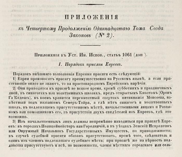 [Порядок присяги для евреев] Статьи кодиннадцатому тому Свода Законов 1857года. [СПб.], 1857.