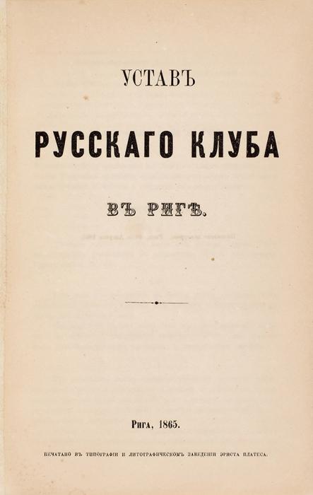 Устав Русского клуба вРиге. Рига: ВТип.илит. заведении Эрнста Платеса, 1865.