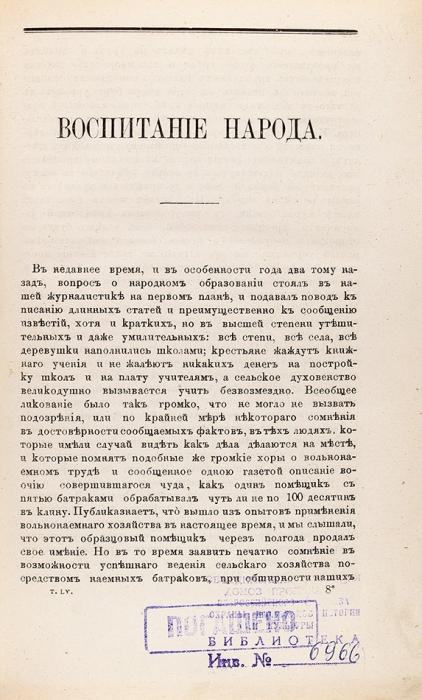 Конволют правозащитных иисторических статей. Кон. XIXв.