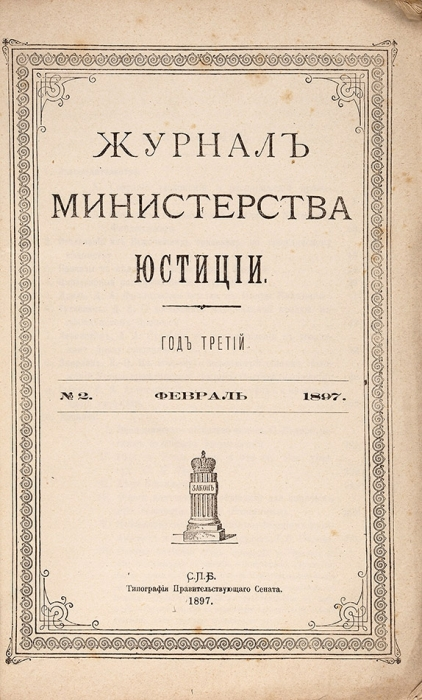Журнал Министерства Юстиции.135 номеров + Юридический вестник.20номеров.
