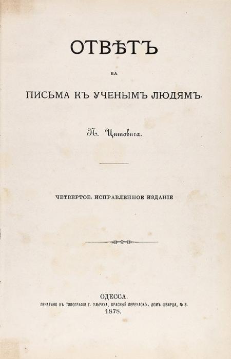 Конволют публицистики П.Цитовича. Одесса: Тип. Г.Ульриха, 1878-1879.