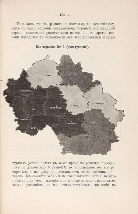 Яковенко, В.Душевно-больные Московской губернии. М.: Печ. С.П. Яковлева, 1900.