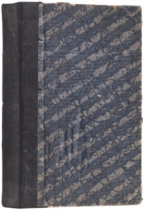 [Одна изсамых провокационных книг вмировой литературе] Твен, М.Наши простаки дома изаграницей. Вдвух частях. М., 1907.