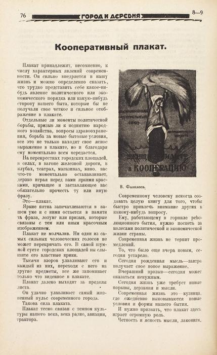 [Первая публикация «Страны негодяев» (фрагмент)] Город идеревня. Кооперативный журнал. №№2, 8-10, 9, 10, 11-12 за1924год, №18за1925год. М.: МСПО, 1924-1925.