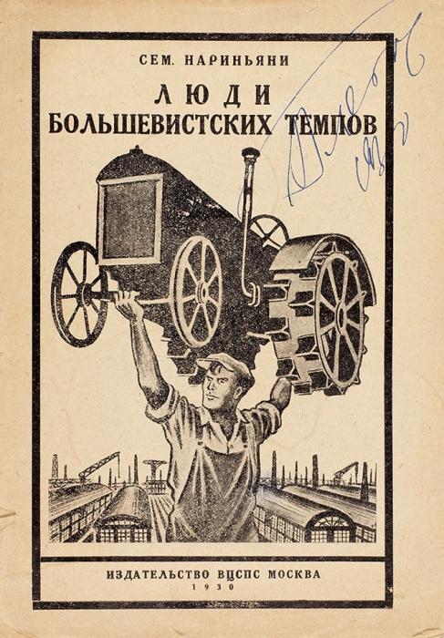 [Конструктивистская обложка] Нариньяни, С.Люди большевистских темпов. М.: ВЦПС, 1930.