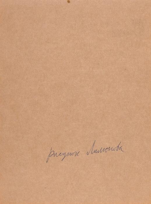 [Изархива семьи Бахчанян] Лимонов, Э.Поэт 1977. Оригинальный рисунок. [США], 1977.