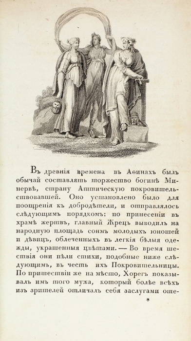 [Савтографом автора графу С.Р. Воронцову] Державин, Г.Р. Сочинения. В5ч. Ч. 1-4. СПб.: Тип. Шнора, 1808.
