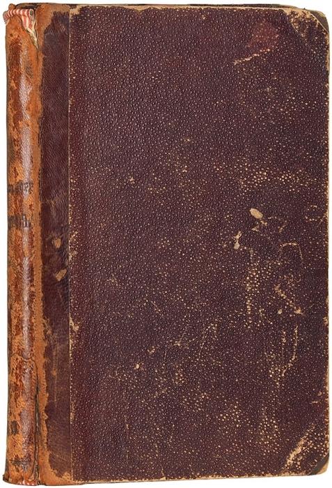 [Инскрипт В.М. Гаршина] Надсон, С.Я. Стихотворения. СПб.: Тип. А.С. Суворина, 1885.